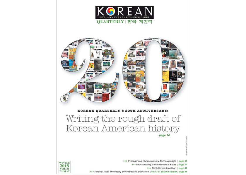 Korean Quarterly, Winter 2018 issue