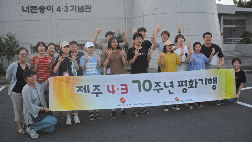 The Jeju Uprising and Dark Tours.  Youth group from Ansan holds 70th anniversary banner for the 4.3 events.
