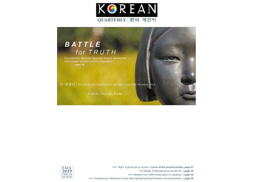 Korean Quarterly, Fall 2019 issue