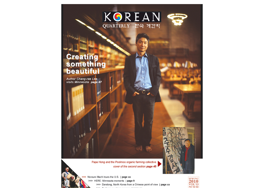 Author Chang Rae Lee on the cover of the Korean Quarterly Spring 2010 issue