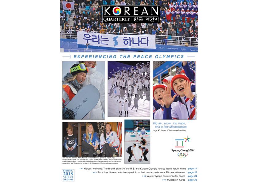 Korean Quarterly, Spring 2018 issue