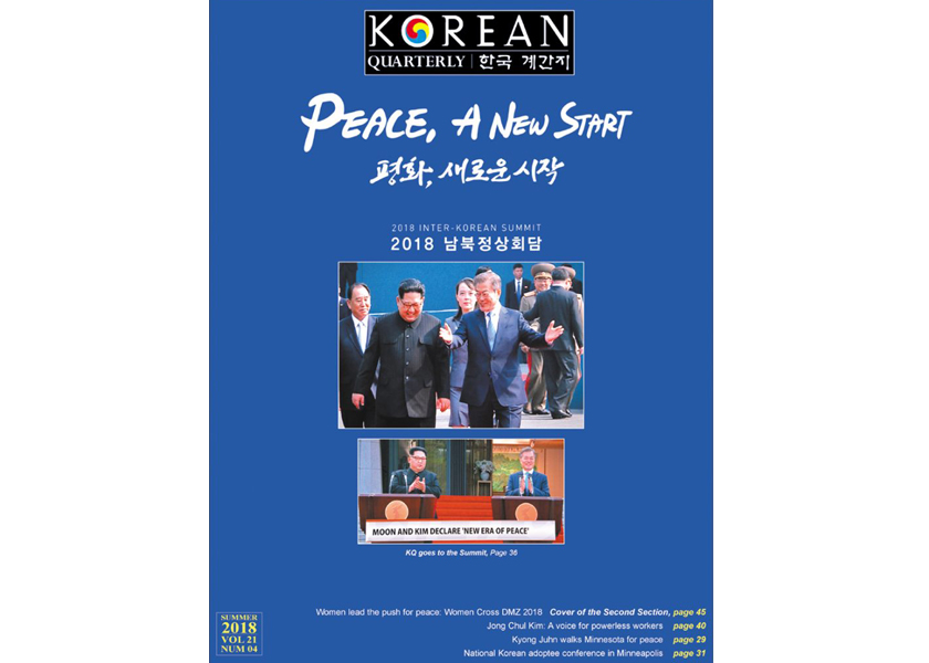 Korean Quarterly, Summer 2018 issue