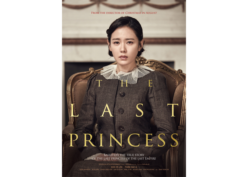 """The Last Princess"": The story of Princess Deokhye, the sad end of the Korean royal family"