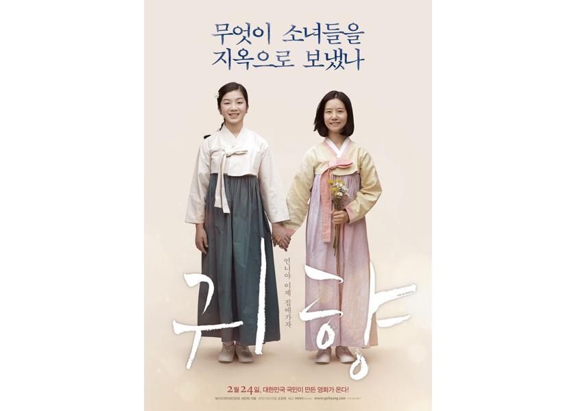 """Spirit's Homecoming"" film about Korean comfort women"